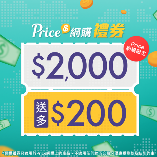 $2000 Price 網購禮券 (送多$200)
