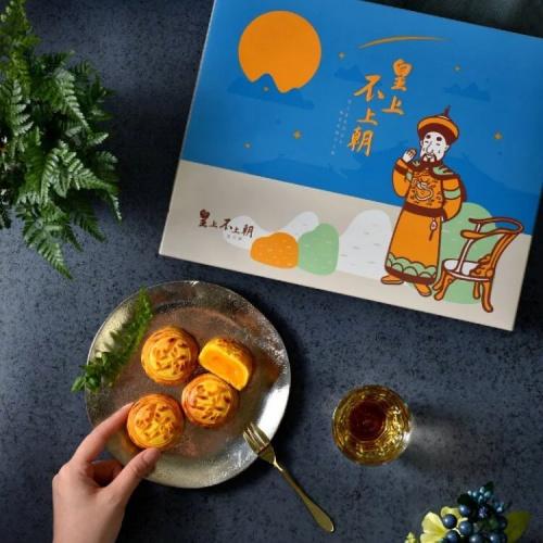 [預購] 皇上不上朝 流心奶黃月餅禮盒(9入/盒)