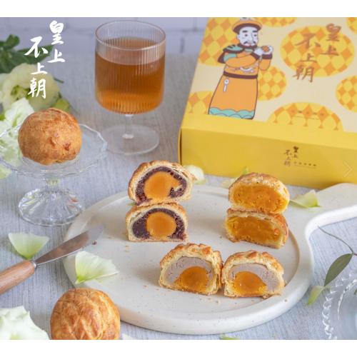 皇上不上朝 菠蘿蛋黃酥精選禮盒 (9入/盒)