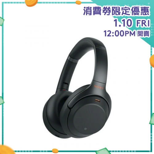 Sony WH-1000XM3 無線降噪耳機[CN] [黑色]【消費券激賞】