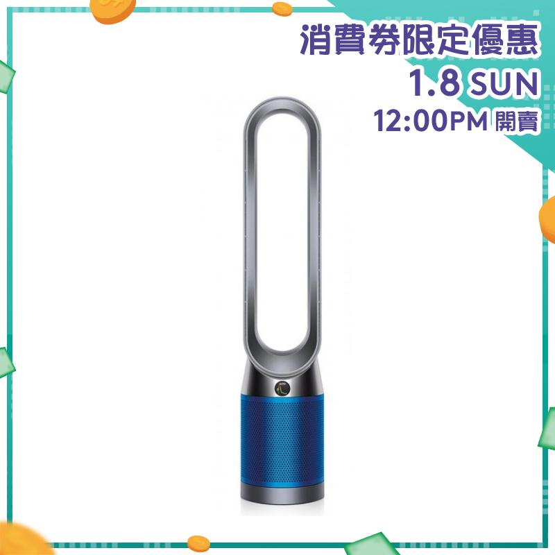 Dyson Pure Cool™ TP04 二合一智能空氣淨化風扇