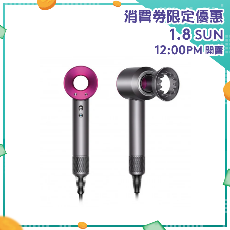 Dyson HD03 Supersonic 風筒