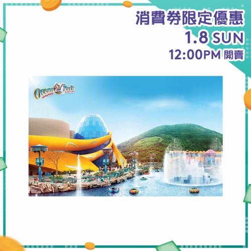 香港海洋公園 夏日優惠套票 (1張門票 + 園內現金券) 【消費券激賞】