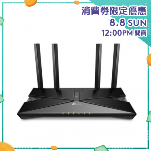 TP-Link AX3000 Dual Band Gigabit Wi-Fi 6 Router 路由器 (Archer AX50)【消費券激賞】