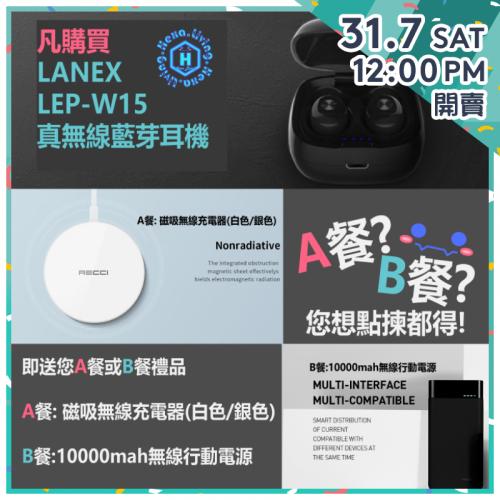 LANEX W15 真無線藍芽耳機 (智能組合大禮包)【200K感謝祭】