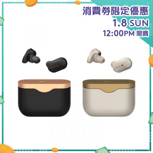 Sony WF-1000XM3 真無線降噪藍牙耳機 [CN][兩色]【消費券激賞】