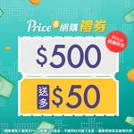 $500 Price 網購禮券 (送多$50)
