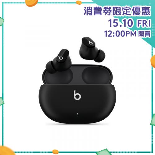 Beats Studio Buds 真無線消噪耳機 [3色]【消費券激賞】