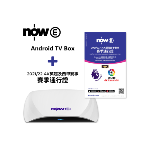 Now E 4K 英超西甲 2021-2022 通行證 + Now E 4K Android TV盒 套裝