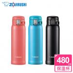 Zojirushi 象印 SM-SC48 0.48L 不銹鋼真空保溫杯 [3色]