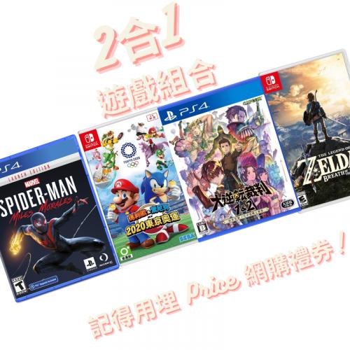 [PS4/ Switch] 機迷消費券2合1遊戲優惠組合