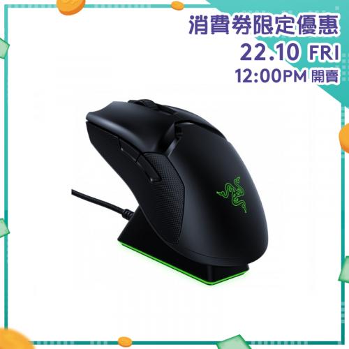 Razer Viper Ultimate 無線遊戲滑鼠 [連充電底座] [黑色]【消費券激賞】
