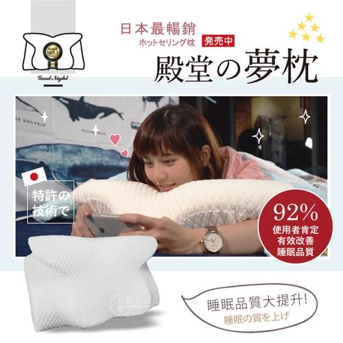 殿堂の夢枕 枕頭 [內附枕頭套一個]【恒生限定】