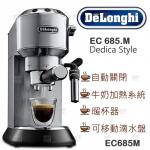De'Longhi EC685 Dedica 風格咖啡機 [兩色]
