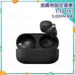 [現貨] Sony WF-1000XM4 無線降噪耳機 [2色]【消費券激賞】