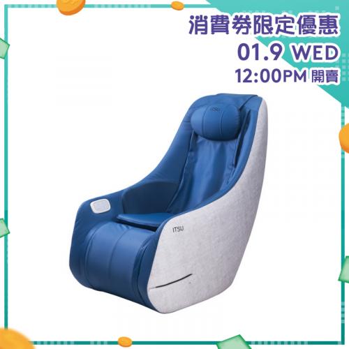 ITSU Pandora+ 按摩梳化 (IS-6008)【消費券激賞】