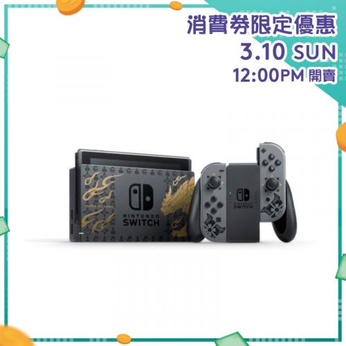 Nintendo Switch MONSTER HUNTER RISE 特別版 [淨機版/連遊戲版]【消費券激賞】