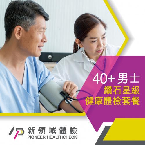 新領域 40+男士鑽石星級健康體檢套餐 [H45]