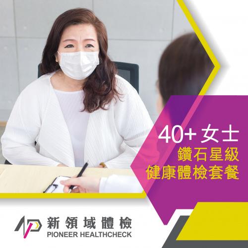 新領域 40+女士鑽石星級健康體檢套餐 [H46]