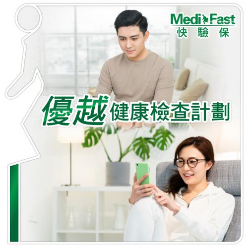 MediFast HK 優越健康檢查計劃