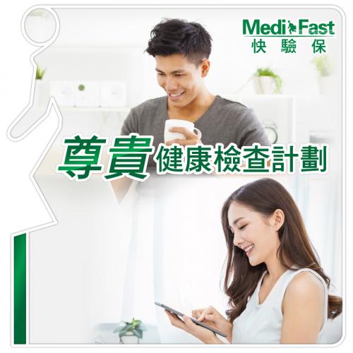 MediFast HK 尊貴健康檢查計劃 (MM022B/ MF022B)