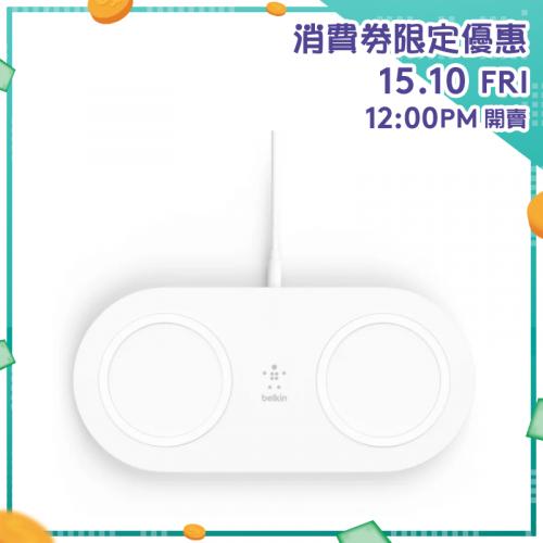 Belkin BOOST↑CHARGE™ 15W 雙無線充電板【消費券激賞】