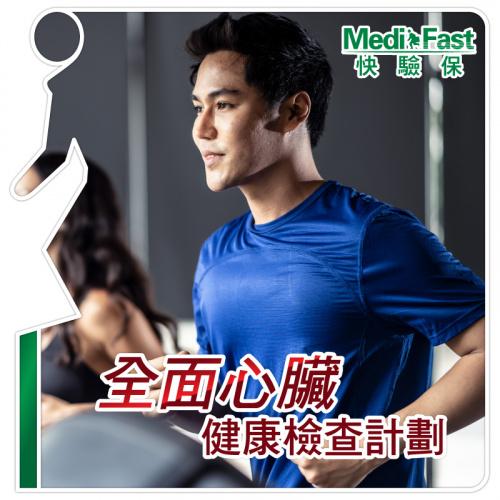 MediFast HK 全面心臟健康檢查計劃