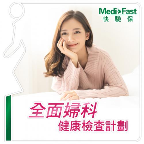 MediFast HK 全面婦科健康檢查計劃