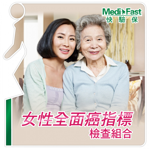 MediFast HK 女性全面癌指標檢查組合