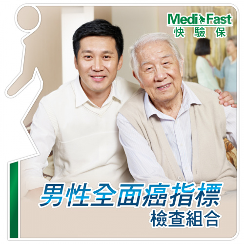 MediFast HK 男性全面癌指標檢查組合