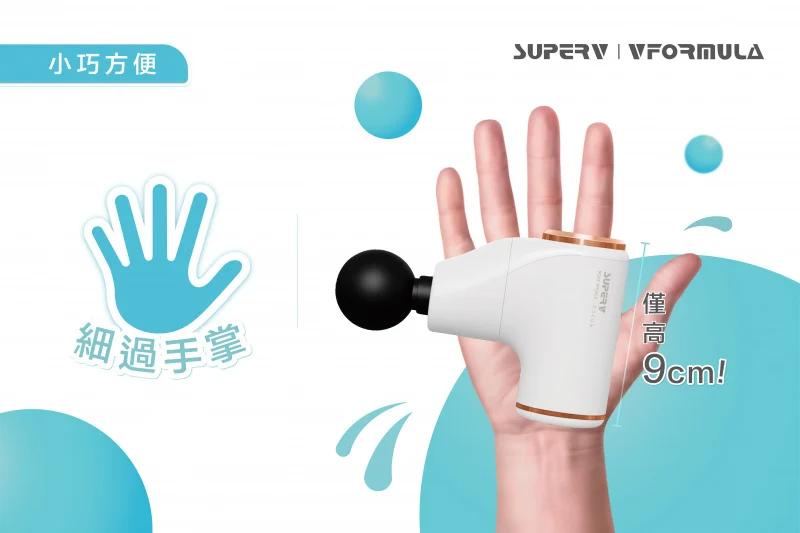 SuperV × Vformula 第三代小鯨魚筋膜按摩槍 [4色]