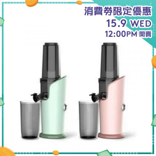 千琦 - SENKI SJ002 慢磨榨汁機 粉紅色/綠色【消費券激賞】