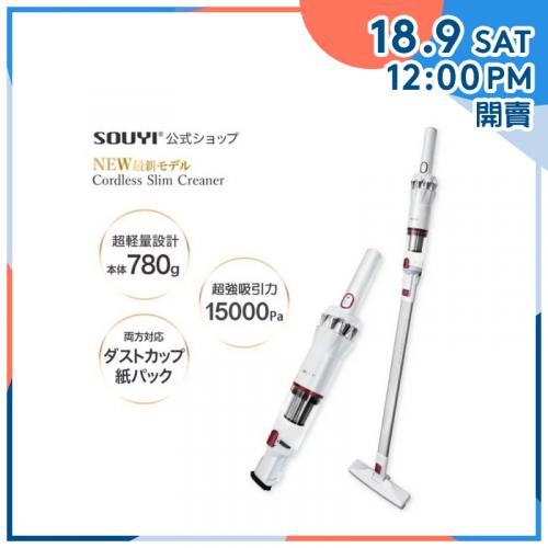 日本SOUYI SY-120 超輕量無線吸塵機【健康生活節】(送LUNON收納底座)