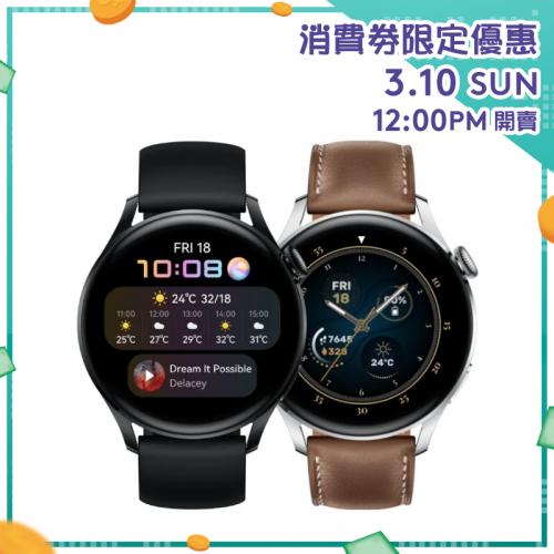 Huawei 華為 Watch 3 46mm 智能手錶 [2色]【消費券激賞】