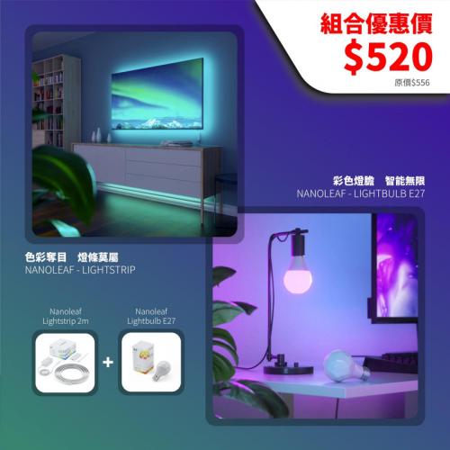 Nanoleaf Lightstrip 2米智能燈帶 + Lightbulb E27智能燈泡套裝【恒生限定】
