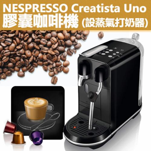 Nespresso Creatista Uno 膠囊咖啡機 [SNE500BKS]【恒生限定】