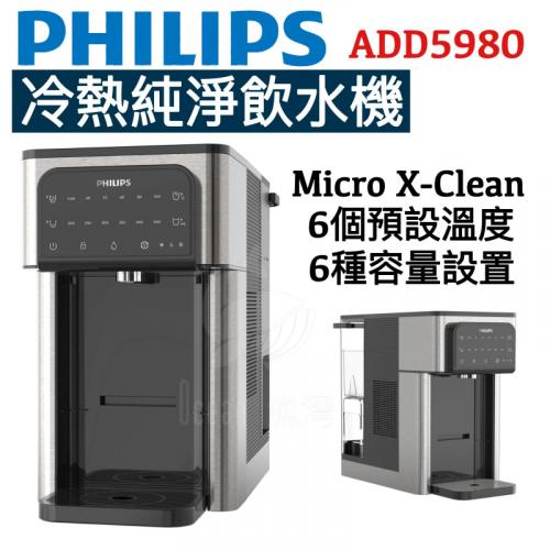 Philips 飛利浦 冷熱純淨飲水機 [ADD5980]【恒生限定】