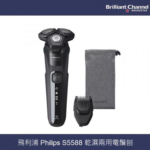 Philips S5588 5000系列 乾濕兩用電鬚刨 [S5588/30]【恒生限定】