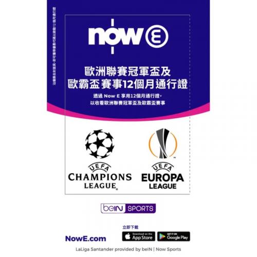 NOW E 歐洲聯賽冠軍盃及歐霸盃12個月通行證【恒生限定】