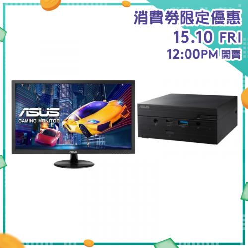 ASUS miniPC (PN41-N54G128PRO) + ASUS VP248H 電腦套裝【消費券激賞】