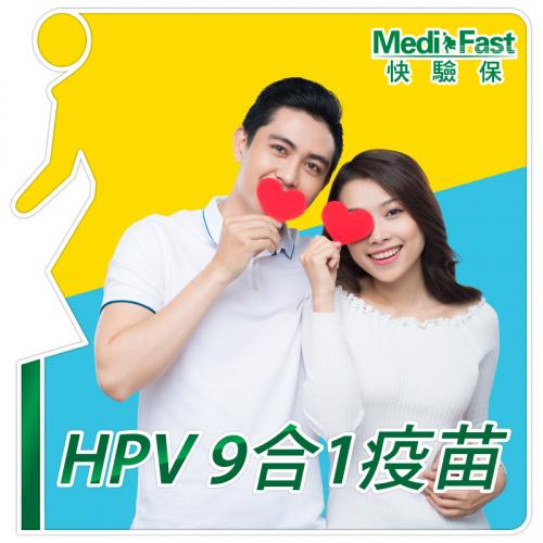 MediFast HK HPV九合一疫苗計劃 (三針)