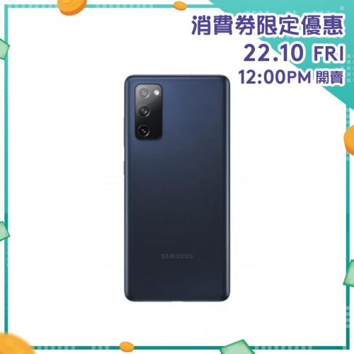 Samsung Galaxy S20 FE 5G 智能手機 (8GB+128GB) [2色]【消費券激賞】