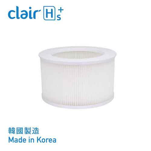 clair HS+ 等離子空氣淨化機濾網