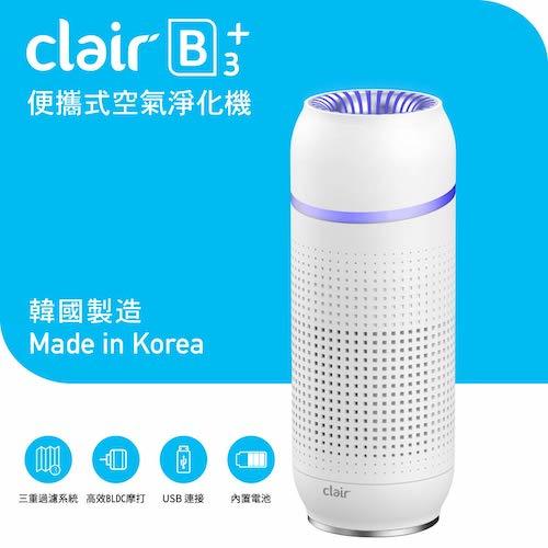 clair B3+ 便攜式空氣淨化機