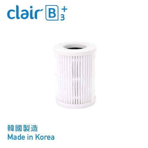 clair B3+ 便攜式空氣淨化機濾網