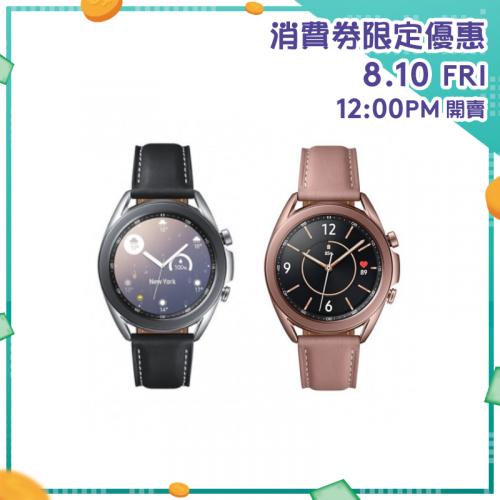 Samsung Galaxy Watch 3 Stainless Steel 41mm 智能手錶 [R850] [2色]【消費券激賞】