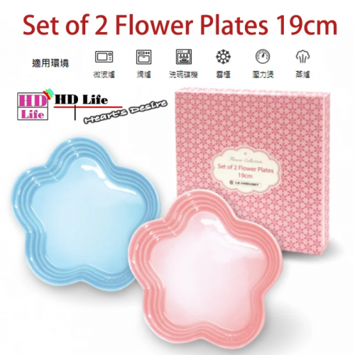 Le Creuset 陶瓷花形碟 [19厘米] [2件裝]【恒生限定】