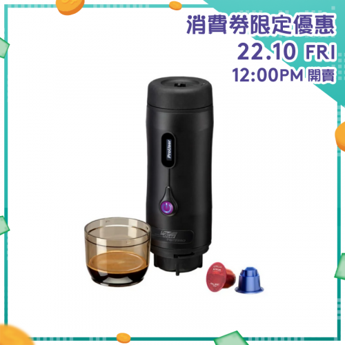 ProUser Espresso 隨身咖啡機【消費券激賞】