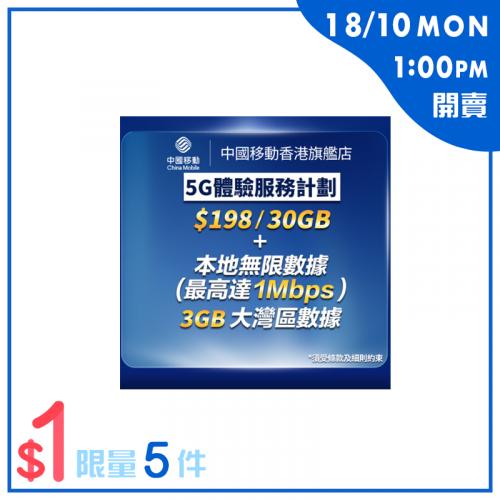5G服務計劃 月費計劃 30GB 【中國移動香港/CMHK推介】