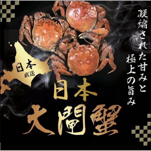永利威 日本大閘蟹【恒生限定 閃購優惠】